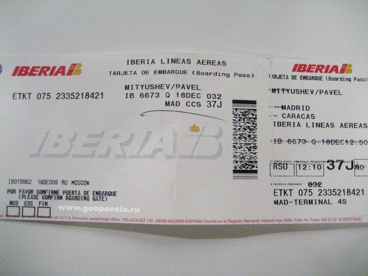 Билеты на самолет мадрид купить билеты на самолет москва спб